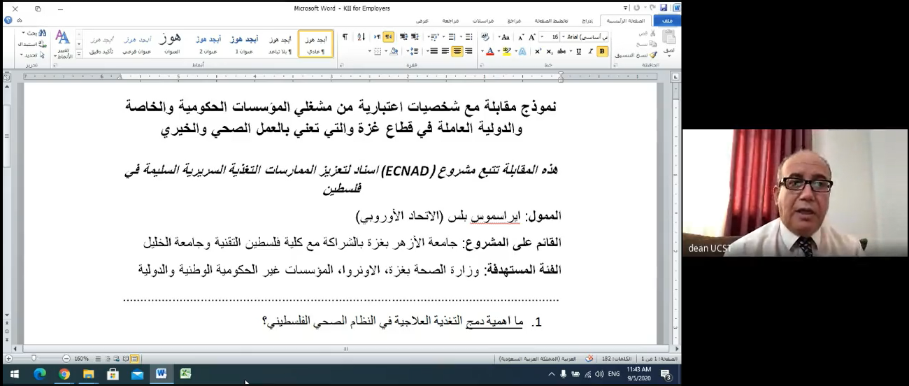 Meeting-with-Dr.-Ahamad-Abu-Shanab-1