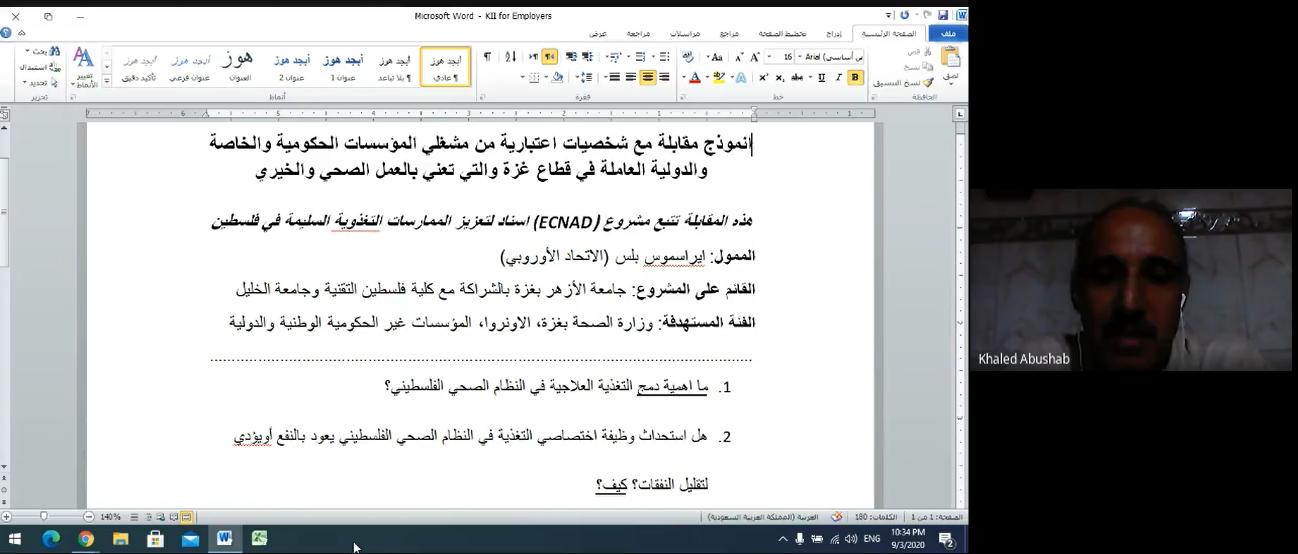 Meeting-with-Dr.-Khaled-Abu-Shab-1